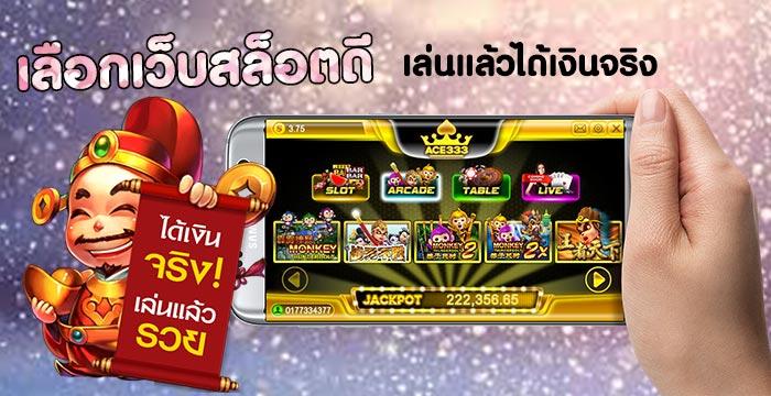 เกมส์สล็อต ได้เงินจริง pantip เลือกเล่นที่เว็บ asiabet999